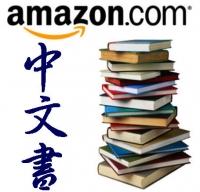 [我愛中文] Amazon也有中文書 – 付費,免費通通有