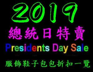 [2019 Presidents' Day Sale總統日特賣] 服飾, 鞋子折扣一覽