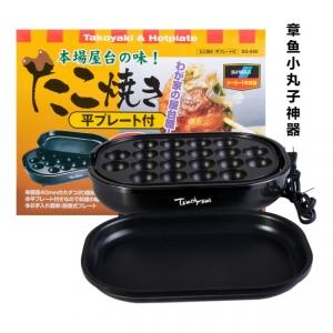 [2用] 美國SUNGOLD日系家用章魚小丸子燒烤盤/電烤爐 $39.99(原價$49.99)