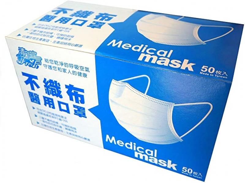 清新宣言 台灣製醫用口罩 50個 $22.95(原價$29.45)