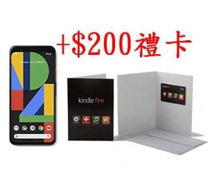[超讚] 買Google Pixel 4 或 4XL送$200 Amazon Gift Card